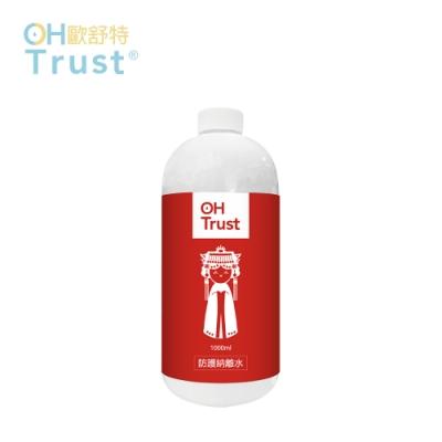 OH Trust 歐舒特【媽祖聯名款】 全效防護納米離子水-補充瓶1L