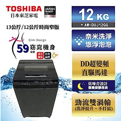 TOSHIBA東芝 12公斤 奈米悠浮泡泡變頻洗衣機(AW-DUJ12GG)