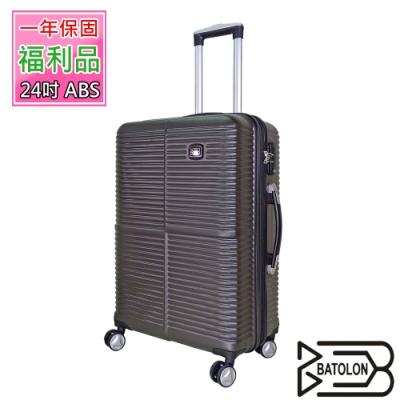 (福利品  24吋)  四季風采TSA鎖加大ABS硬殼箱/行李箱 (4色任選)