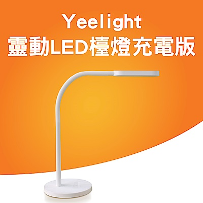 Yeelight 靈動檯燈充電版