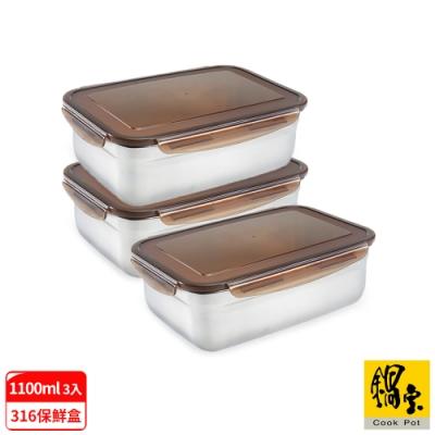 鍋寶 316不鏽鋼保鮮盒1100ml3入組 EO-BVS1101Z3