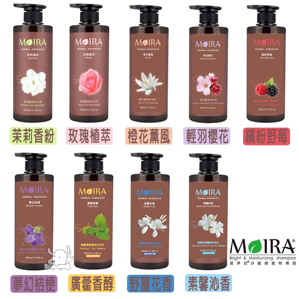 MOIRA莫伊拉 草本植物 寵物沐浴系列 洗毛精 500ml 2罐組