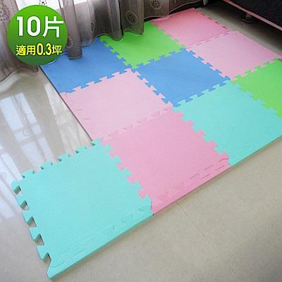 Abuns 馬卡龍玩色系32CM巧拼地墊-附收邊條(10片裝-適用0.3坪)
