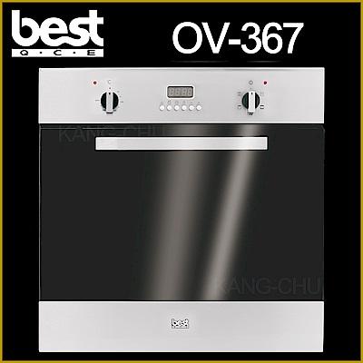 BEST 貝斯特 59公升嵌入式5段功能3D旋風烤箱(OV-367)