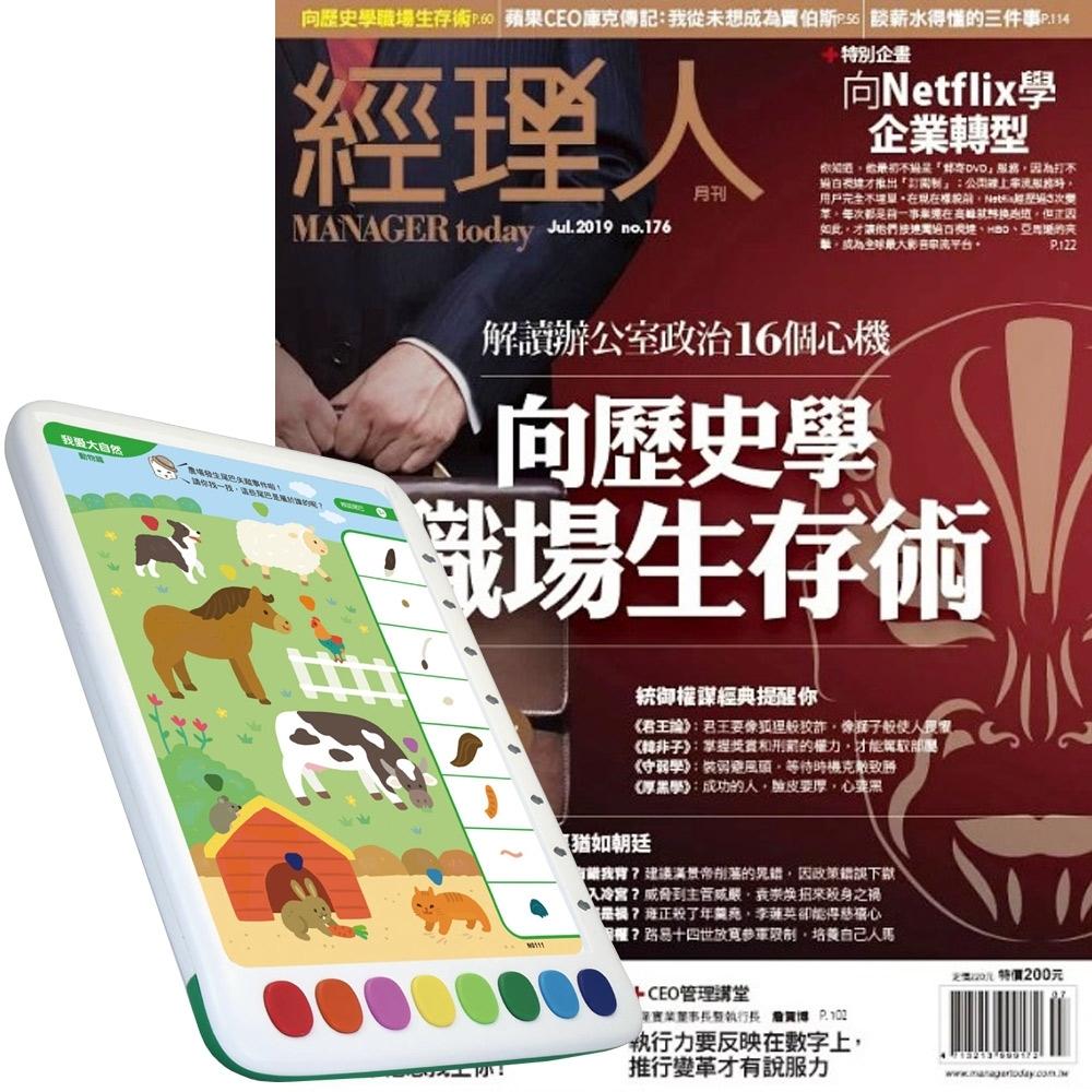 經理人月刊(1年12期)+ 青林5G智能學習寶第一輯:啟蒙版 + 進階版 + 強化版