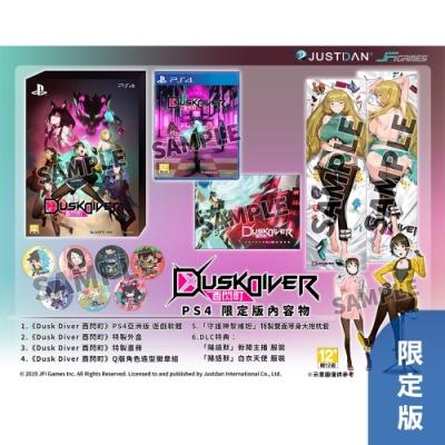 PS4 酉閃町 Dusk Diver - 中文版 限定版