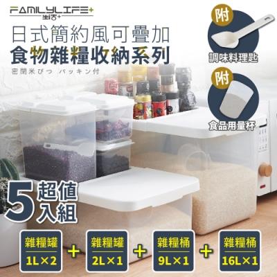 【FL生活+】(超值五入組)日式簡約風可疊加食物雜糧收納桶-29公升組