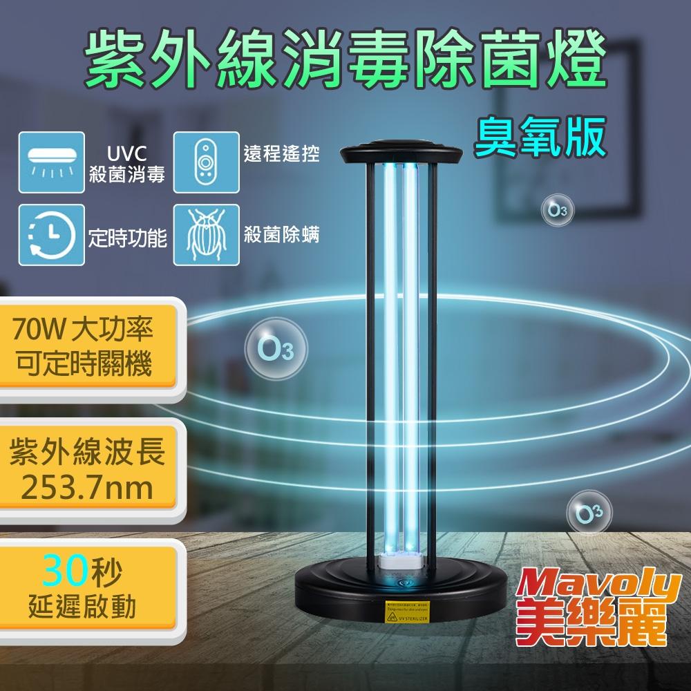 Mavoly 美樂麗 大功率 70W紫外線消毒滅菌燈 C-0537 (UVC+臭氧 雙效殺菌版)