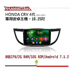 【到府安裝】HONDA CRV 4代 12-17 10.2吋影音主機-MANHATTAN