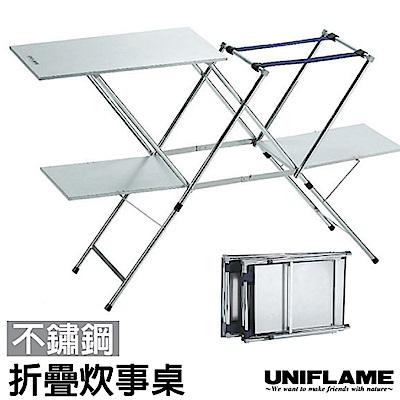 UNIFLAME 不鏽鋼輕便炊事料理桌(下層棚板耐重約15kg)