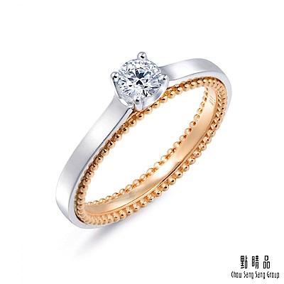 點睛品 Promessa 0.23克拉 加冕 玫瑰金鑽石戒指