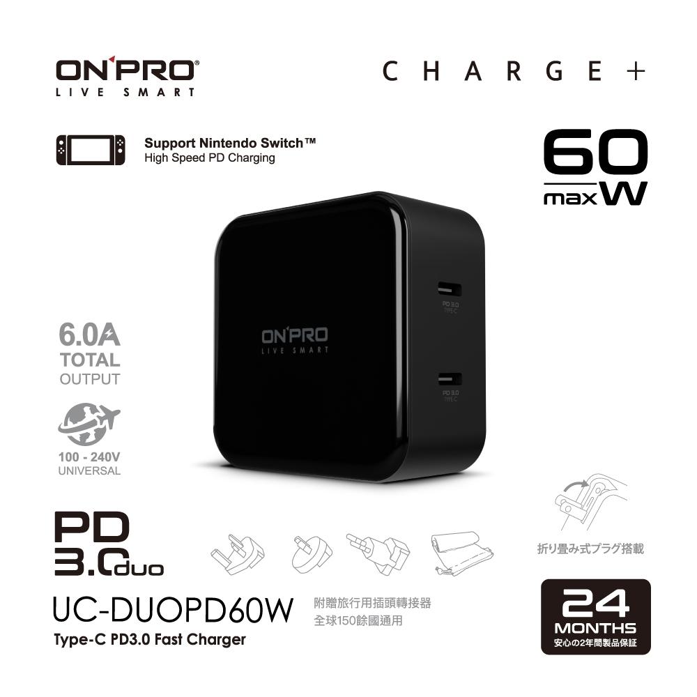 ONPRO UC-DUOPD60W 雙孔Type-C萬國急速USB充電器 @ Y!購物