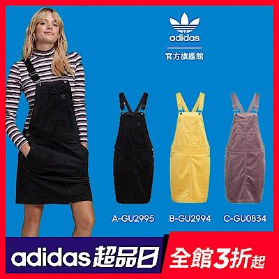 【超品日限定】adidas女款ISC 吊帶裙-三色任選