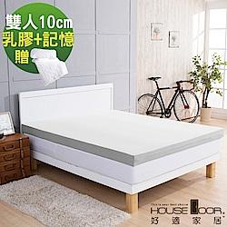 House Door 吸濕排濕布 10cm雙膠床墊保潔組-雙人5尺