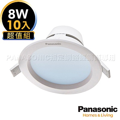 Panasonic國際牌 10入超值組 8W LED崁燈- 自然光 9.5cm