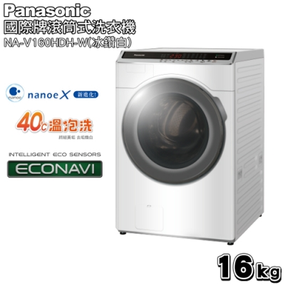 Panasonic國際牌16公斤變頻溫水洗脫烘滾筒洗衣機 NA-V160HDH-W冰鑽白