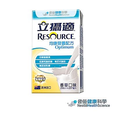 【雀巢立攝適】均康營養配方-香草(24罐x237ml)