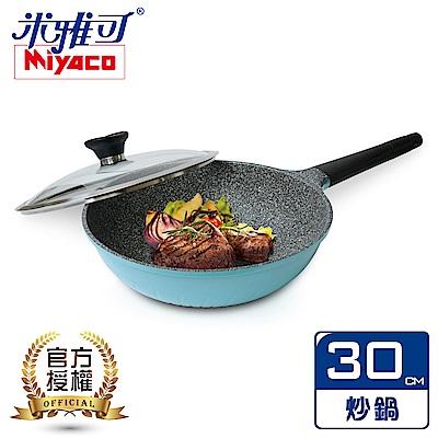 米雅可 歐式晶鑽輕量不沾炒鍋30cm(附蓋)