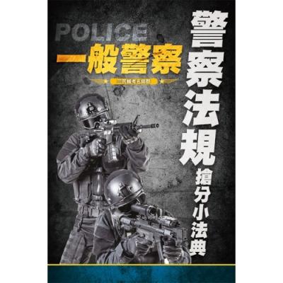 2021警察法規搶分小法典 (重點標示+精選試題)(上榜生好評推薦)(一般警察考試適用)