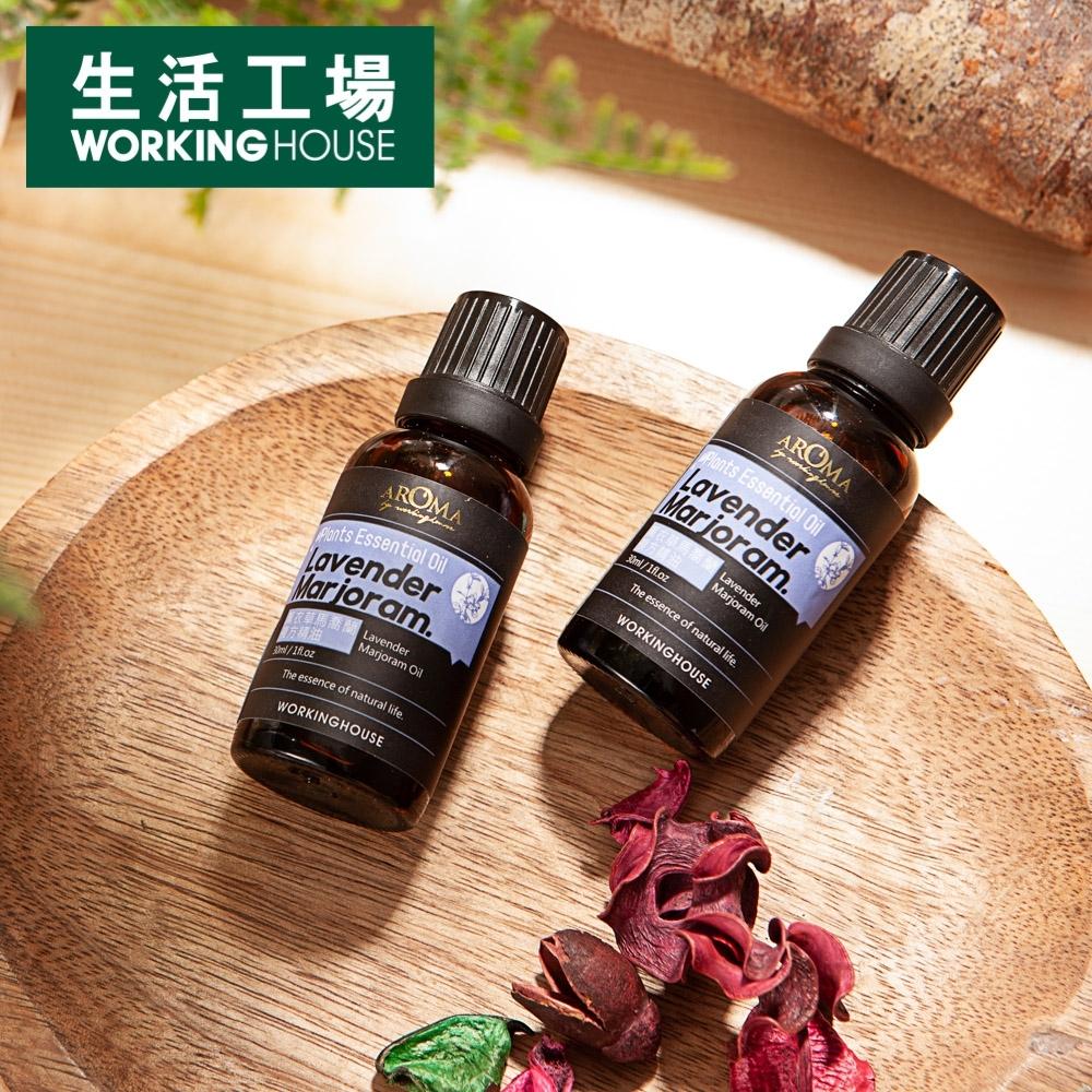 【生活工場】Plants薰衣草馬喬蘭複方精油30ml