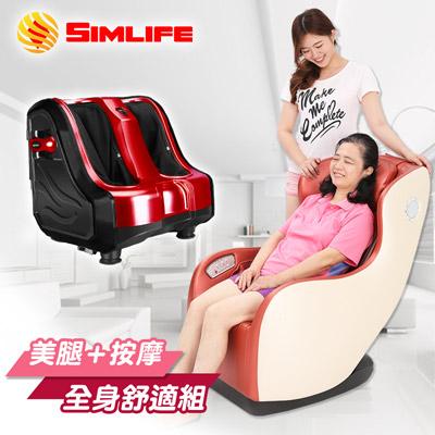 【SimLife】絕世經典名模臀感沙發按摩椅嬌豔紅超值組(2截式美腿機)