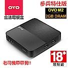 OVO M2 4K 四核心 藍牙 智慧電視盒【步兵特仕版】