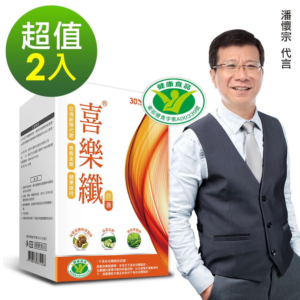 DV笛絲薇夢-潘懷宗推薦 喜樂纖膠囊(2盒)