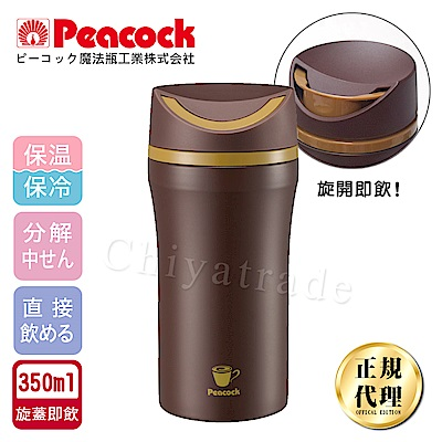 日本孔雀Peacock 旋轉微笑馬克杯不鏽鋼保溫杯-350ml(旋蓋即飲設計)-咖啡