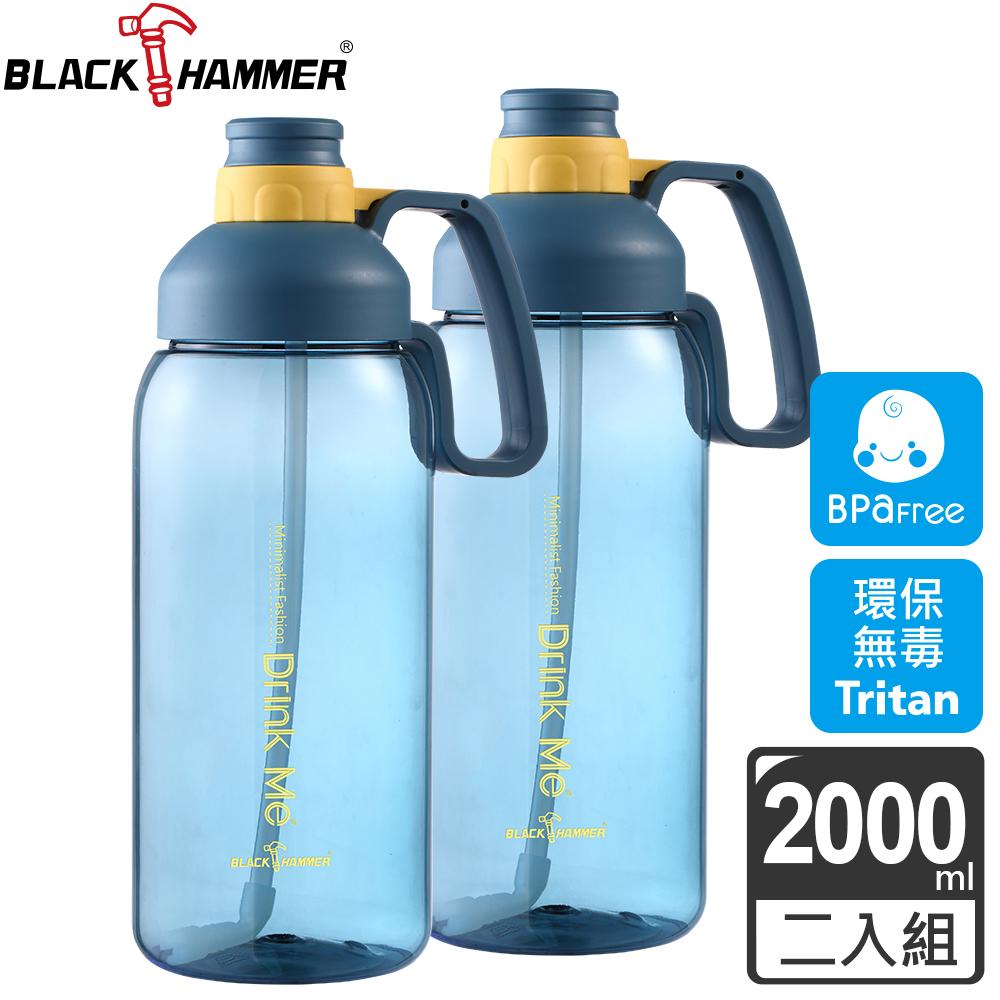 (二入組)義大利BLACK HAMMER Drink Me 重量級運動瓶2000ML-顏色任選 (黃藍)