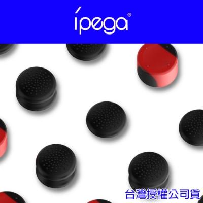 【iPega】PS5副廠 手把搖桿帽(三款高度 一次購足)