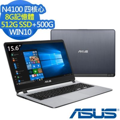 ASUS X507MA 15吋筆電 N4100/8G/512G+500G/Win10/特仕