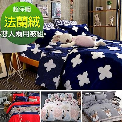 Ania Casa 超保暖法蘭絨 雙人兩用被毯床包四件組 - 多款任選