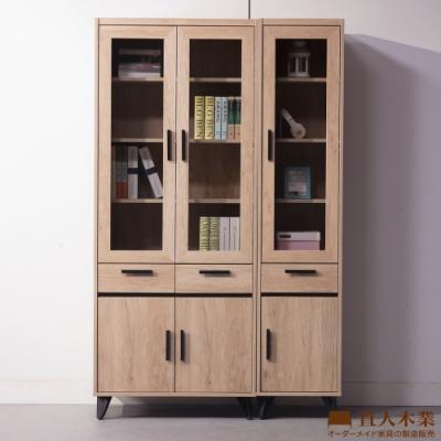 直人木業-NORTH北美楓木120公分玻璃書櫃