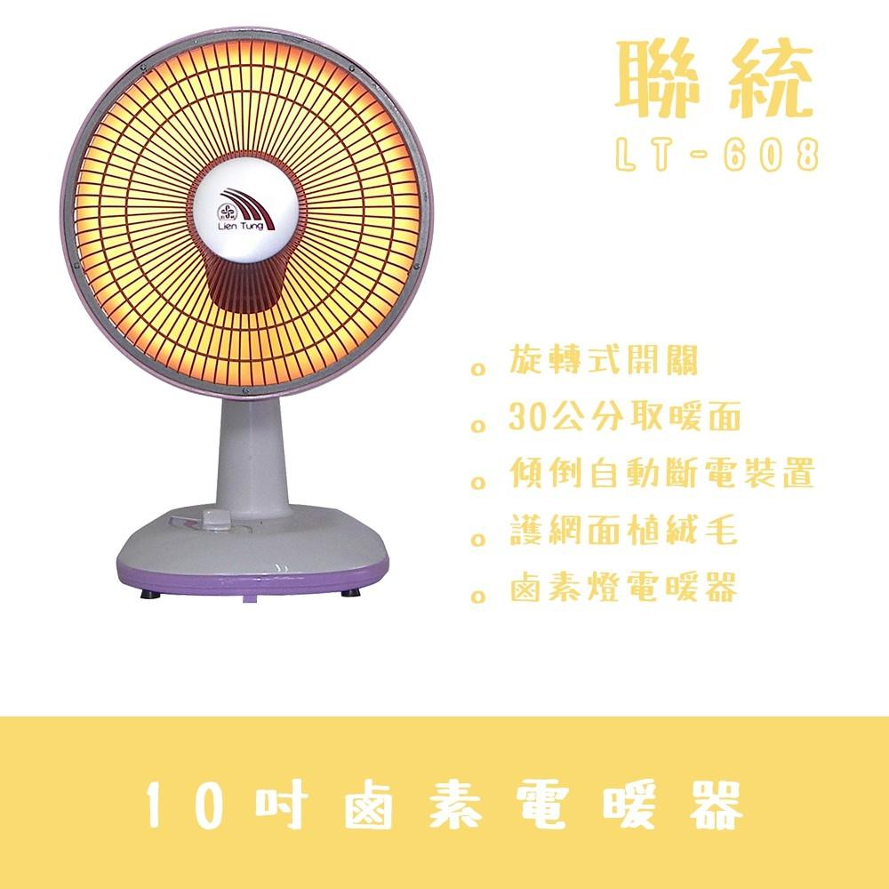 聯統牌鹵素燈電暖器 LT-608兩入組