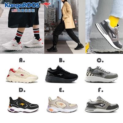 【史上最低!時時樂破盤43折起】KangaROOS 美國袋鼠鞋 女 潮流時尚老爹鞋/ 科技機能運動鞋 經典奶茶色 斑馬紋 黑灰 白紅 共六款