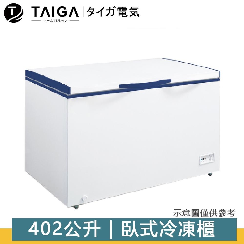 TAIGA大河 402公升臥式冷凍櫃 CB1063 (全新福利品)