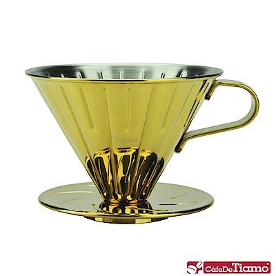 Tiamo 0916 V01不鏽鋼咖啡濾杯組附濾紙量匙-鈦金色(HG5033GD)