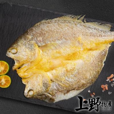 【上野物產】野生黃魚一夜干(350g±10%/隻)x4隻