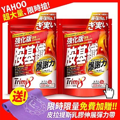 【免費送彈力帶!】Trimi8 強化版胺基纖2入 (共666粒)