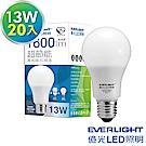Everlight億光 13W超節能LED燈泡 全電壓E27-白光20入