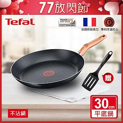 [買就送鍋鏟]Tefal法國特福 閃曜系列30CM不沾平底鍋(法國製)(時時樂)