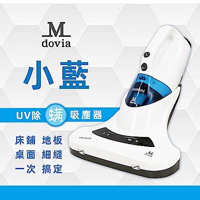 Mdovia UV三合一 直立手持除蟎吸塵器