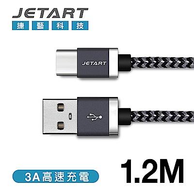 JETART Type-C to USB 鋁合金傳輸充電線1.2米