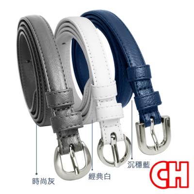CH-BELT小蠻腰魅力造型超細版女生腰帶皮帶(多色)