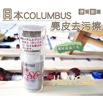 糊塗鞋匠 優質鞋材 K15 日本Columbus麂皮去污擦 1塊