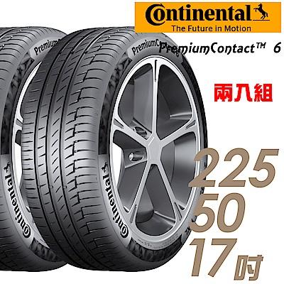 【德國馬牌】PC6--225/50/17_兩入組 舒適操控胎 適用BMW 3 A4