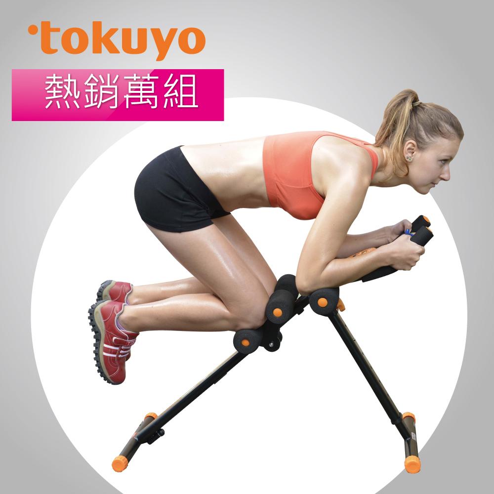 [時時樂限定] tokuyo NEW II型男美女提臀健腹器 TU-158