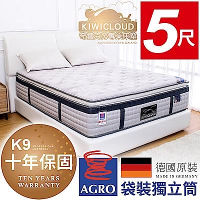 KiwiCloud專業床墊-K9 威靈頓 獨立筒彈簧床墊-5尺標準雙人