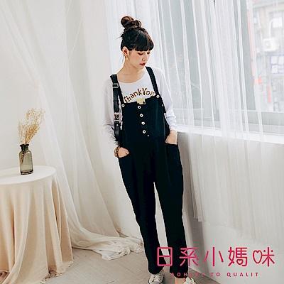 日系小媽咪孕婦裝-孕婦褲~簡約休閒前排釦吊帶褲