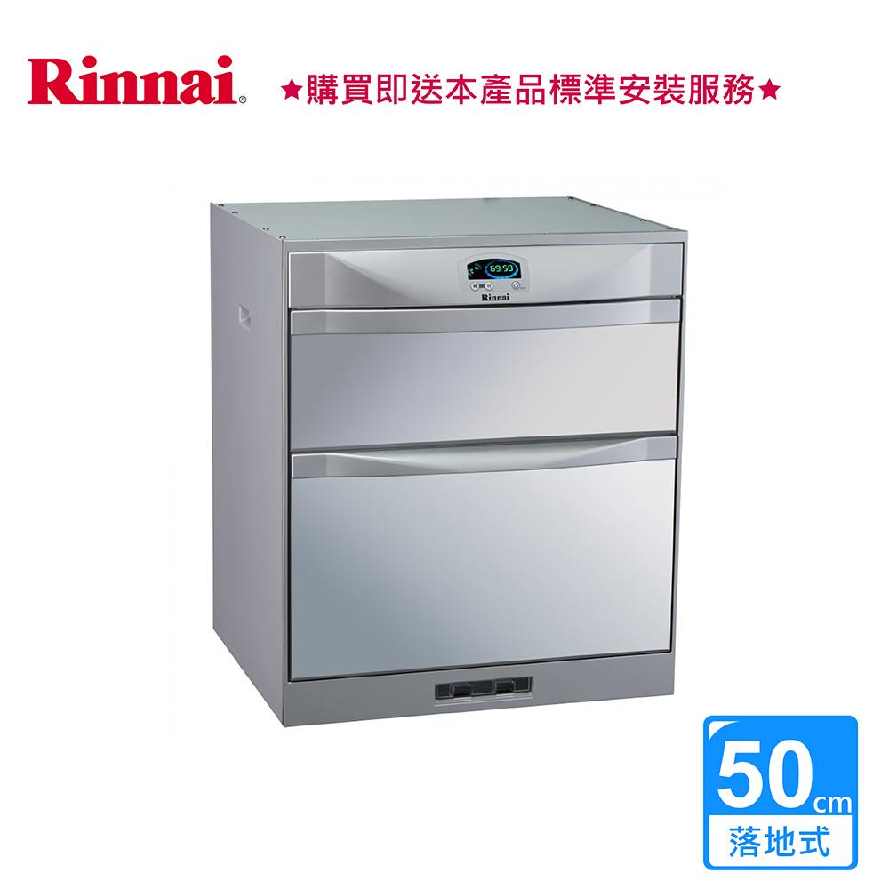 林內_落地式烘碗機_雙門抽屜50CM_RKD-5053(P) (BA320002)